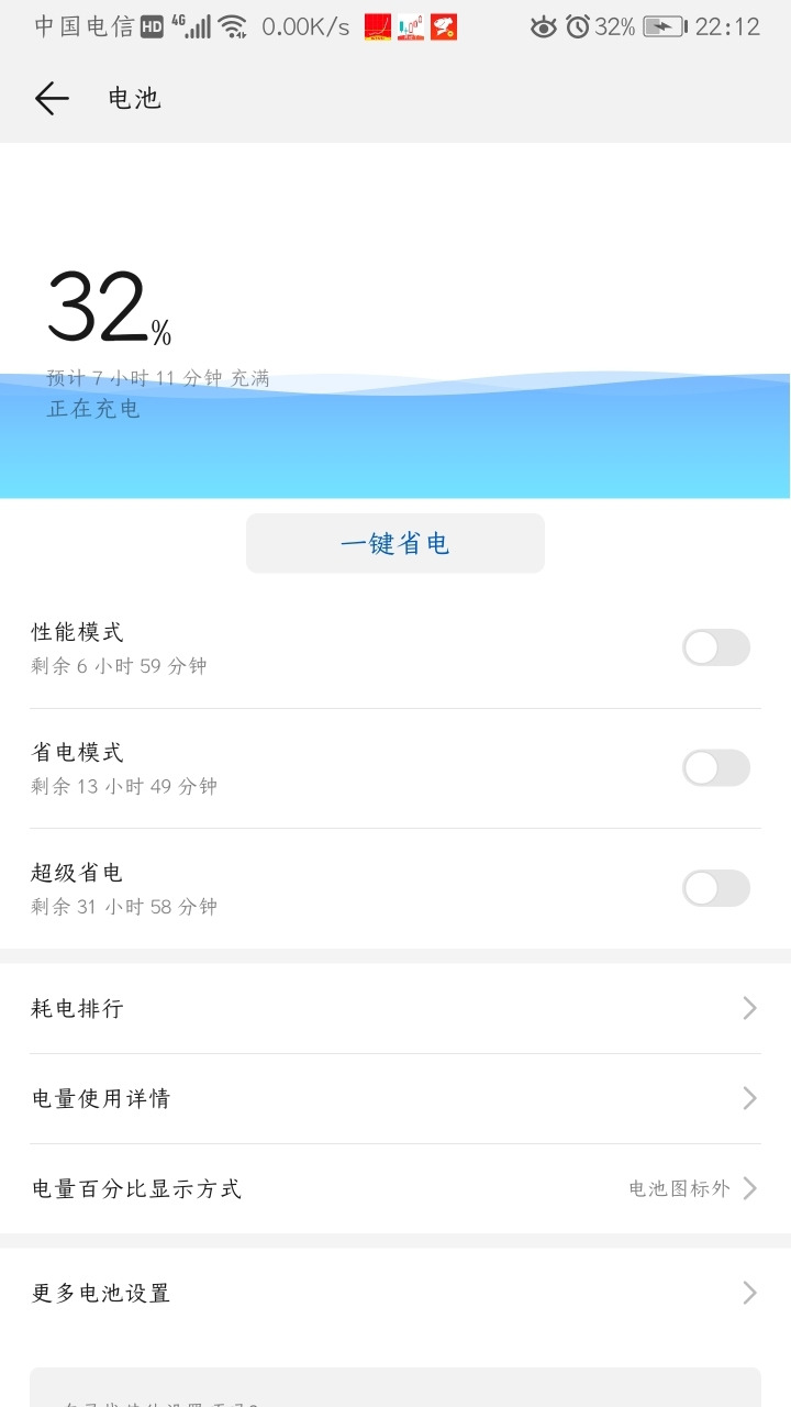 Screenshot_20190713_221233_com.huawei.systemmanager.jpg