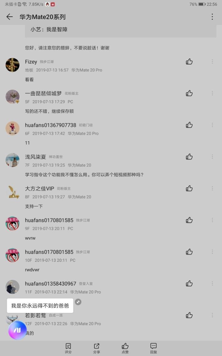 Screenshot_20190713_225654_com.huawei.fans.jpg
