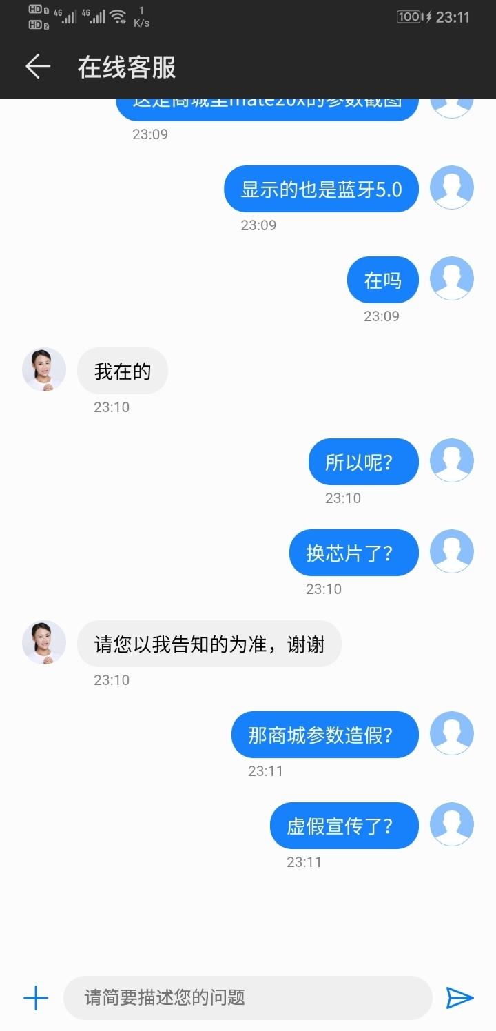 Screenshot_20190713_231159_com.huawei.phoneservice.jpg