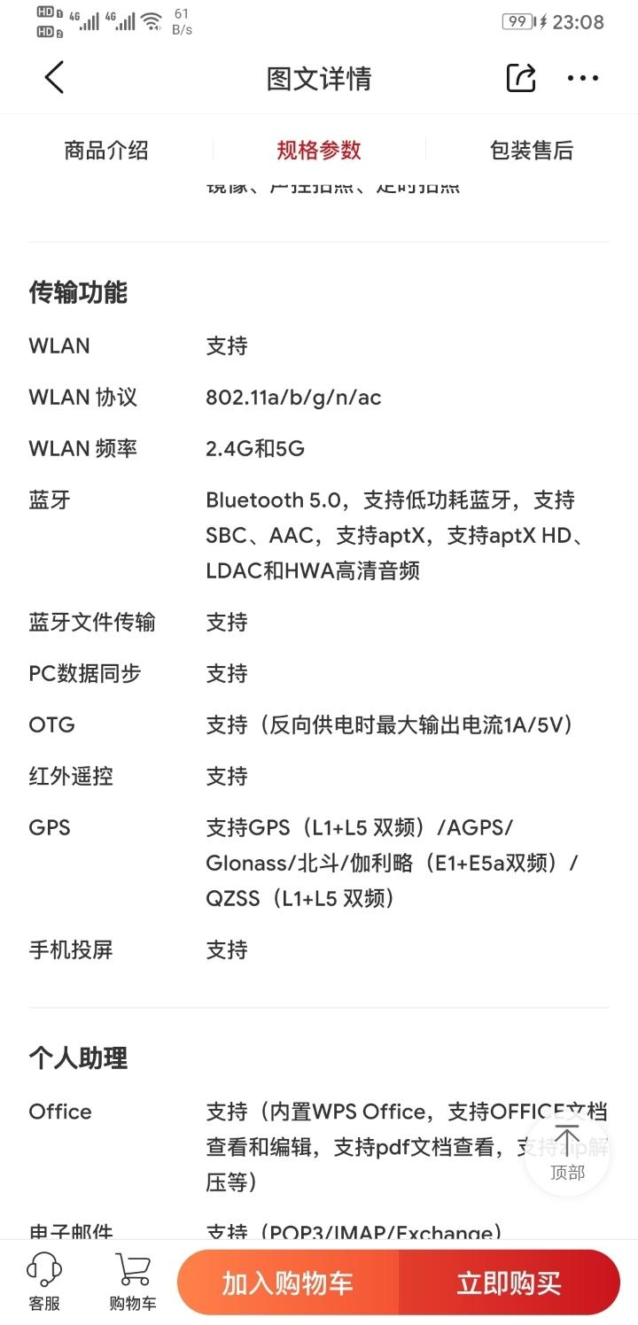 Screenshot_20190713_230858_com.vmall.client.jpg