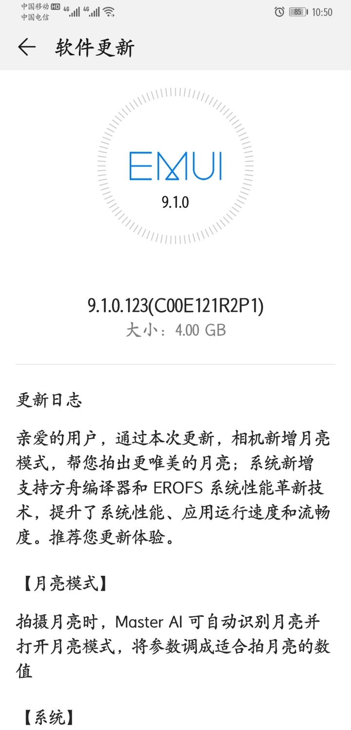 Screenshot_20190714_105001_com.huawei.android.hwouc.jpg