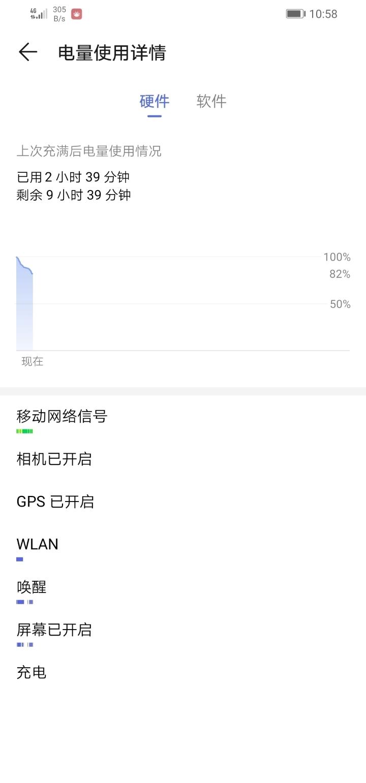 Screenshot_20190714_105827_com.huawei.systemmanager.jpg