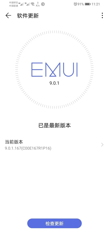 Screenshot_20190714_112148_com.huawei.android.hwouc.jpg
