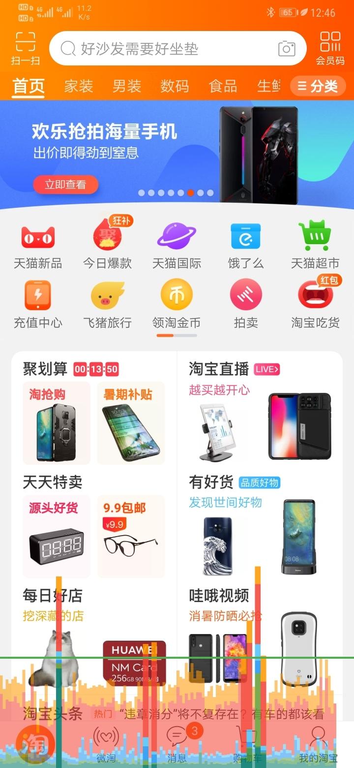 Screenshot_20190714_124610_com.taobao.taobao.jpg