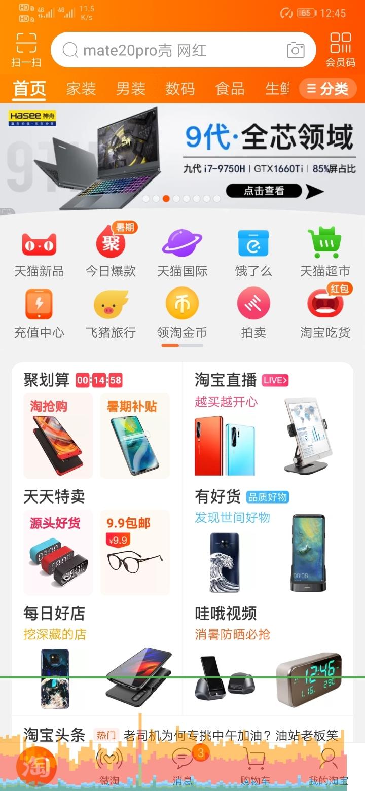 Screenshot_20190714_124501_com.taobao.taobao.jpg
