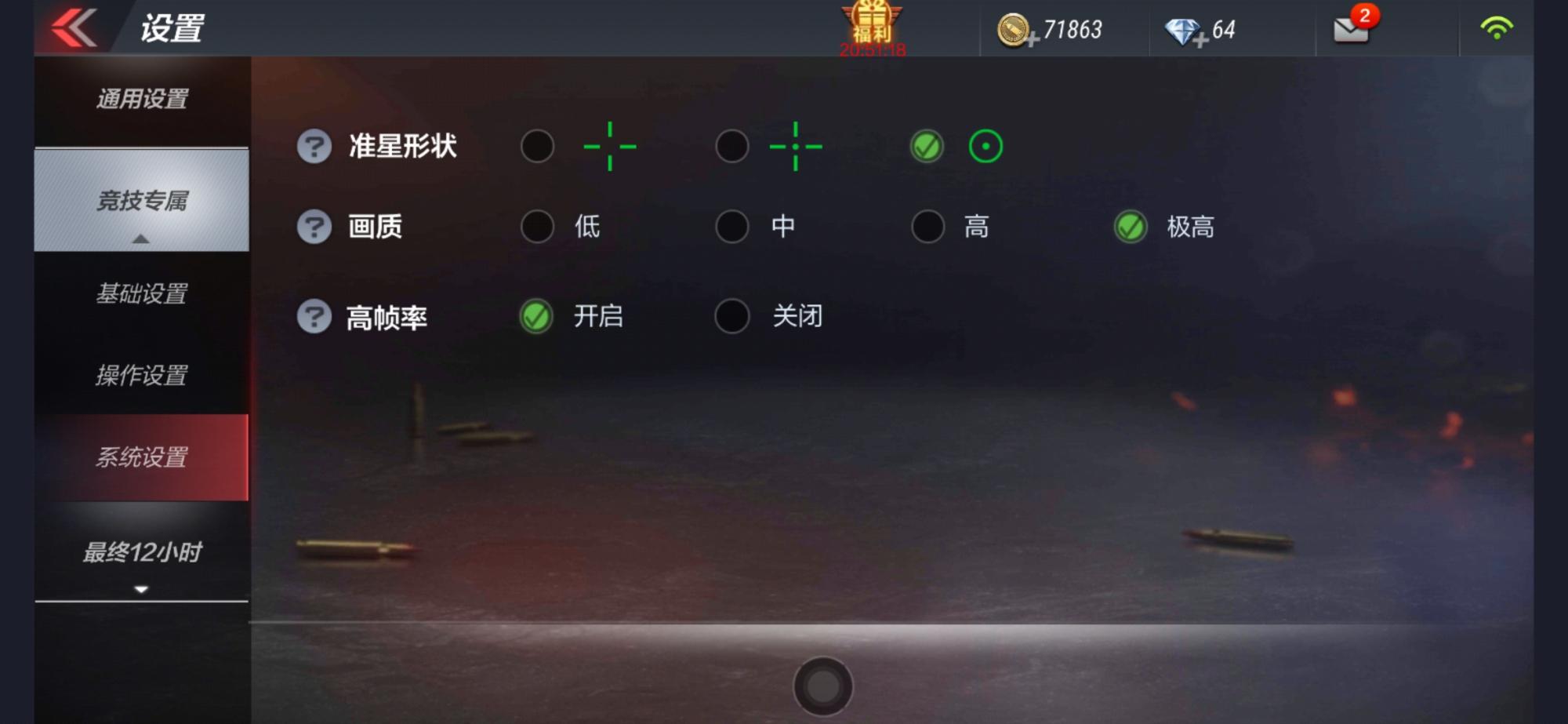 Screenshot_20190714_151445_com.tencent.tmgp.cf.jpg