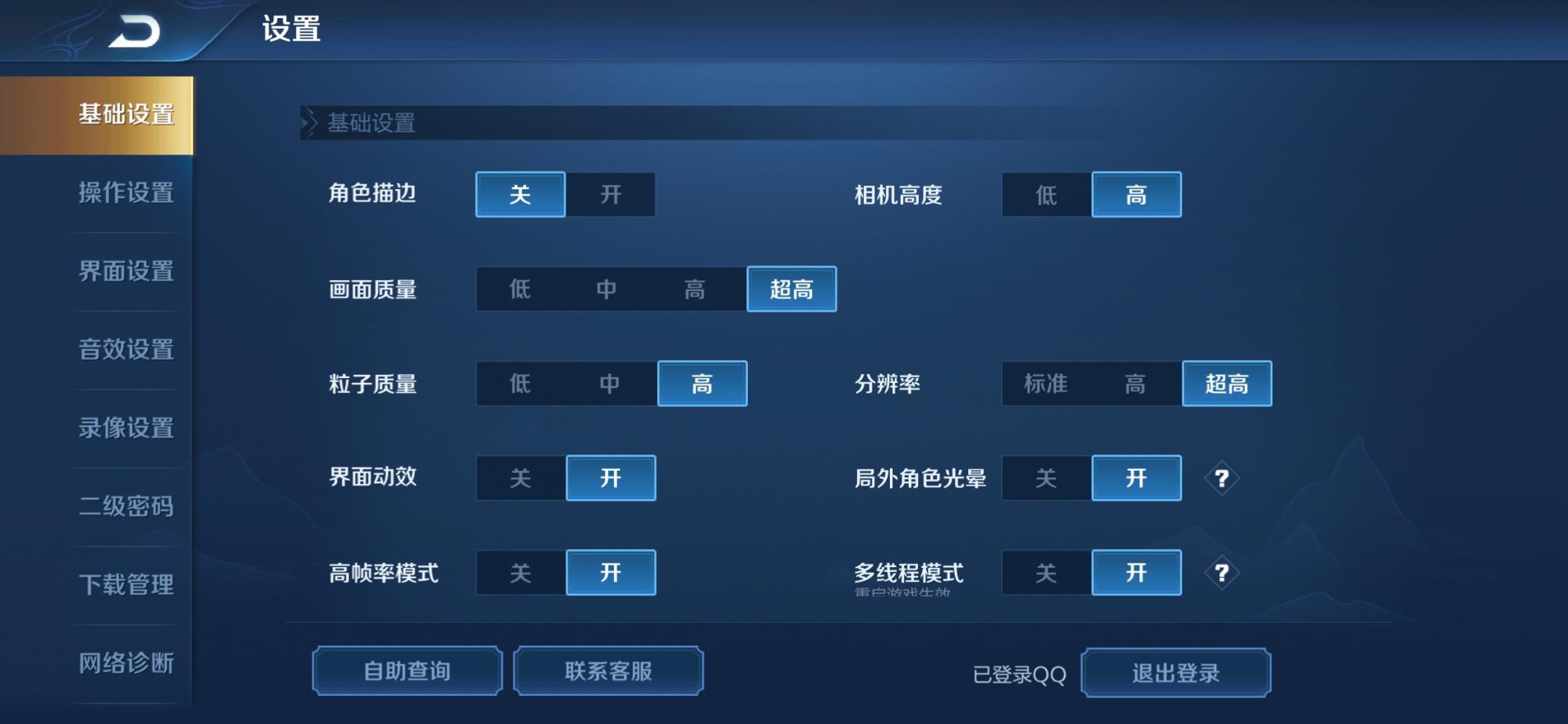 Screenshot_20190714_151019_com.tencent.tmgp.sgame.jpg