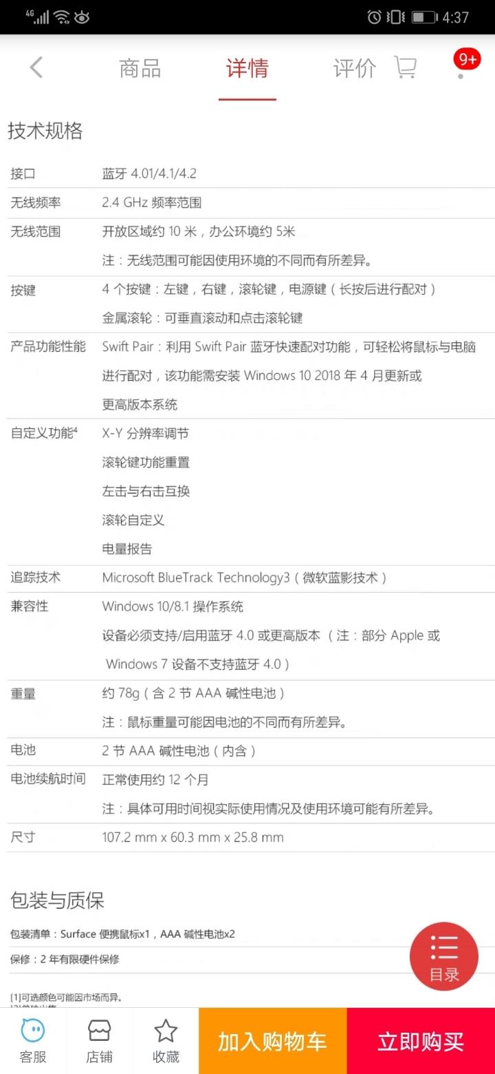 Screenshot_20190714_163740_com.tmall.wireless.jpg