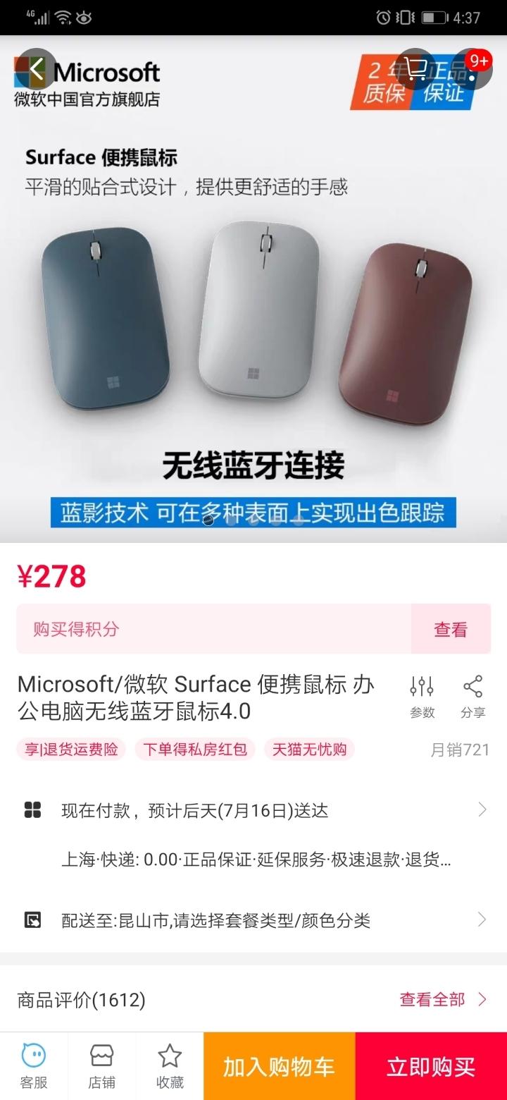 Screenshot_20190714_163748_com.tmall.wireless.jpg