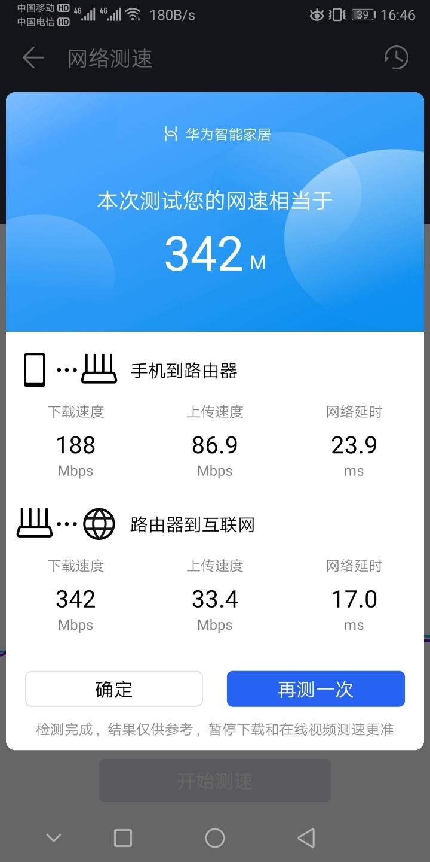 Screenshot_20190714_164620_com.huawei.smarthome.jpg