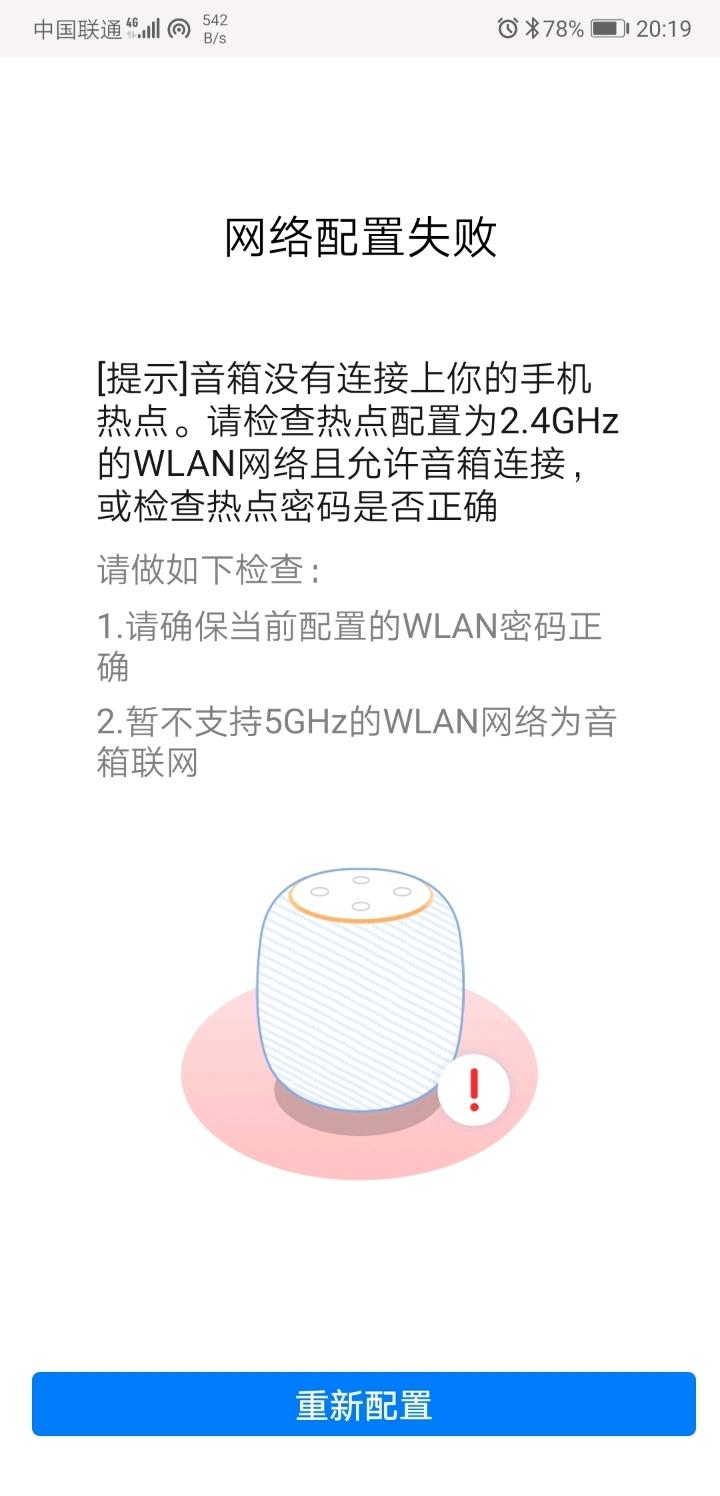 Screenshot_20190714_201954_com.huawei.smartspeaker.jpg