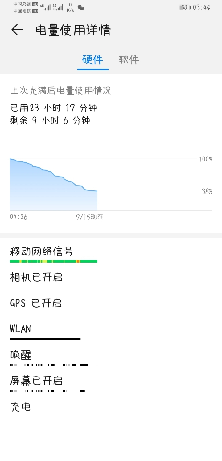 Screenshot_20190715_034439_com.huawei.systemmanager.jpg