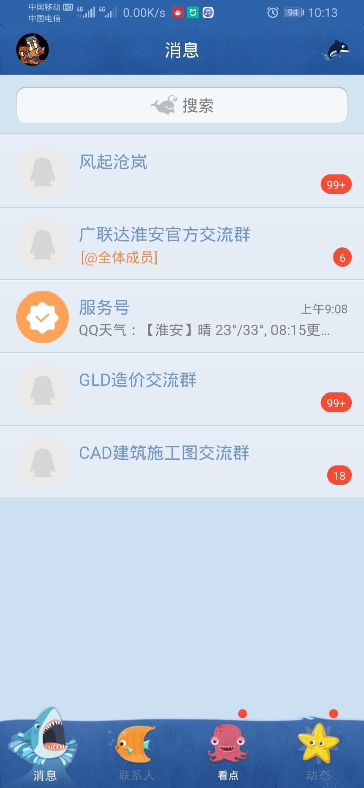 Screenshot_20190715_101323_com.tencent.mobileqq.jpg