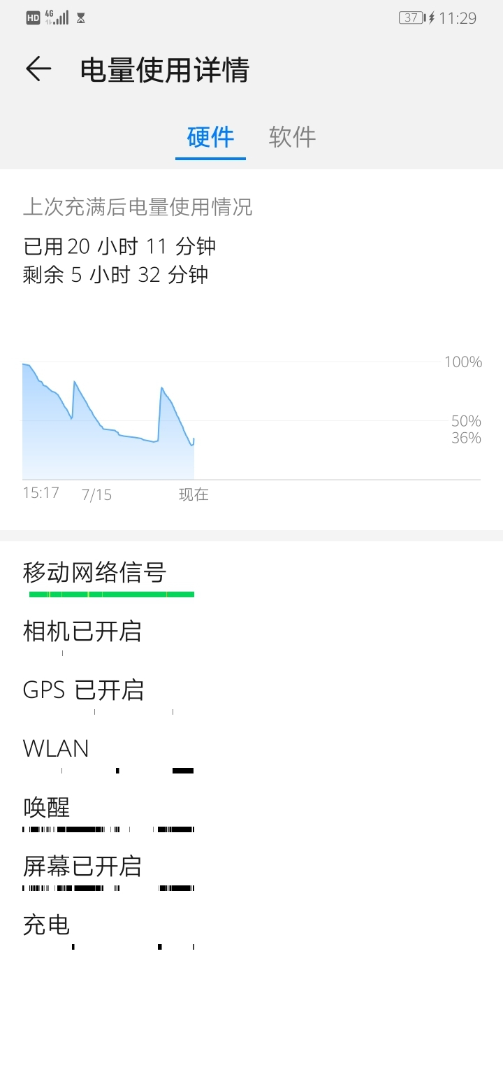 Screenshot_20190715_112923_com.huawei.systemmanager.jpg