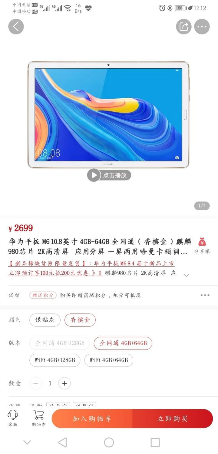 Screenshot_20190715_121246_com.vmall.client.jpg