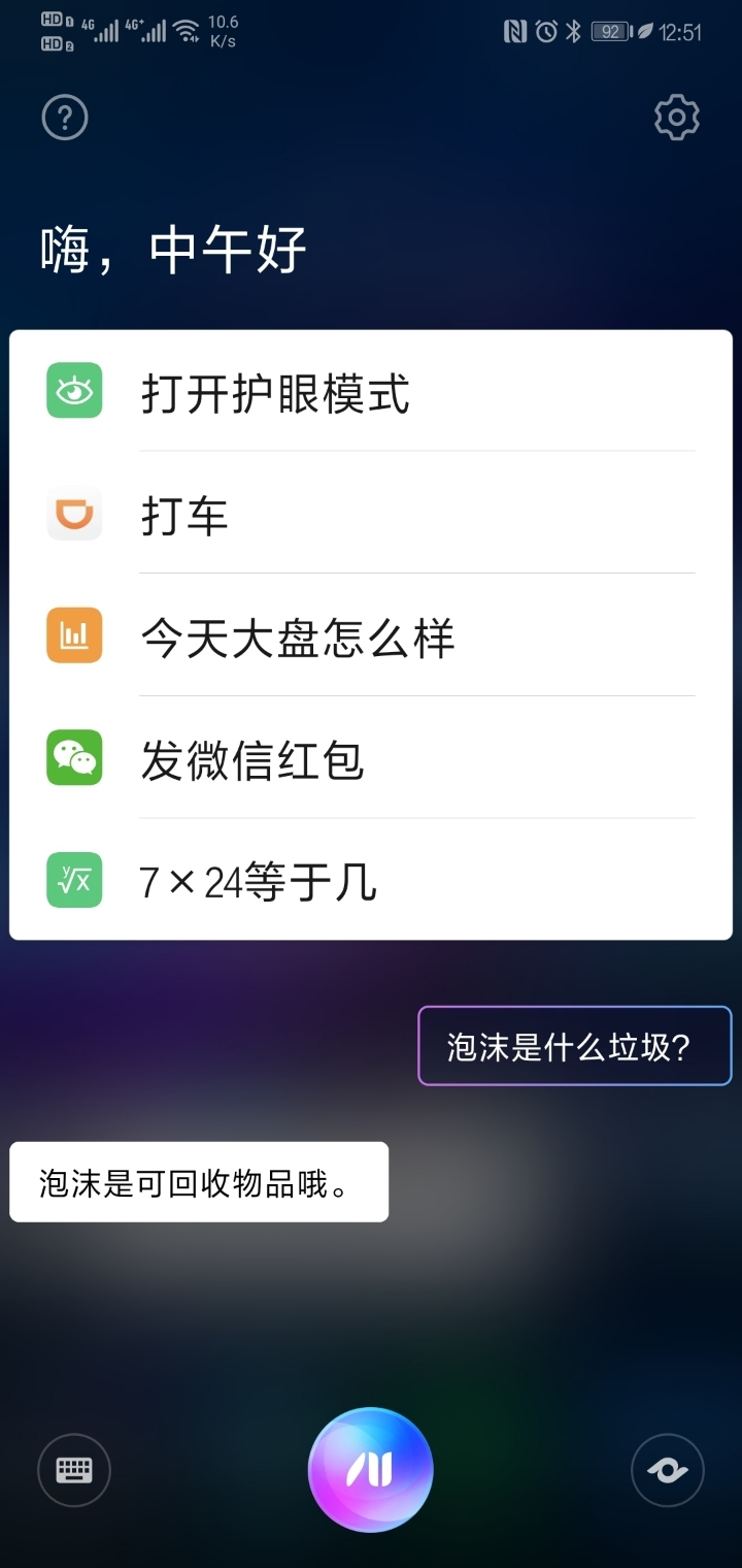 Screenshot_20190715_125110_com.huawei.vassistant.jpg