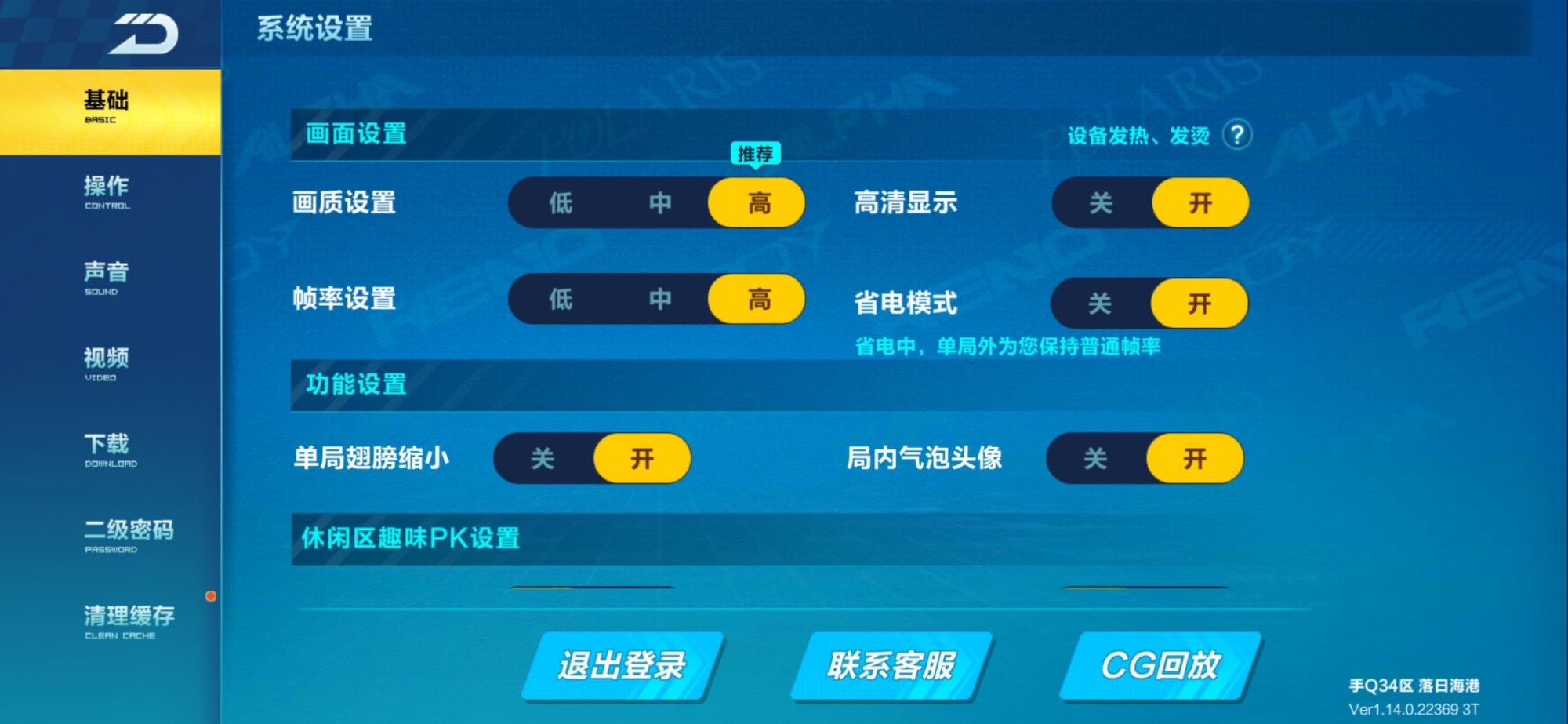 Screenshot_20190715_161245_com.tencent.tmgp.speed.jpg