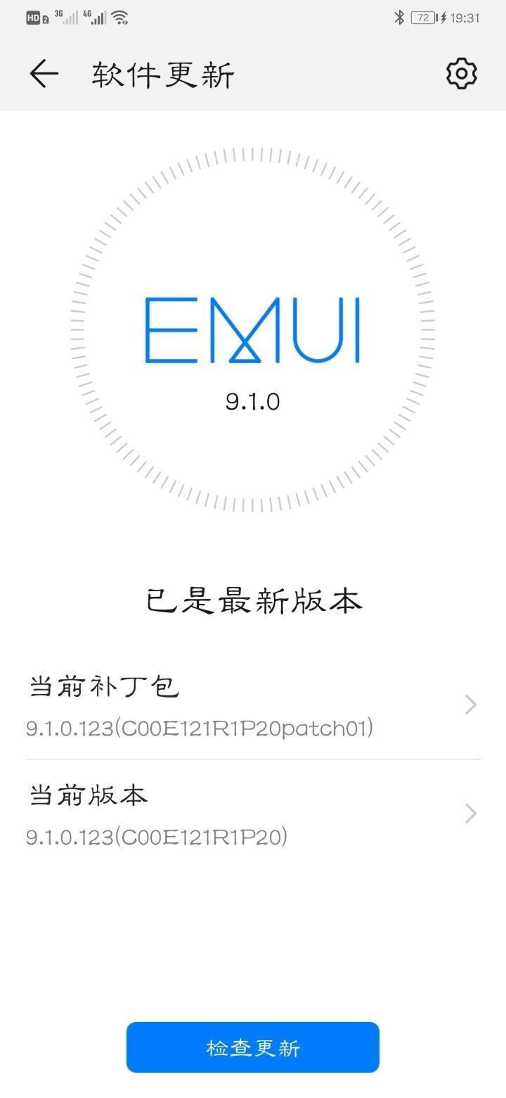 Screenshot_20190715_193144_com.huawei.android.hwouc.jpg