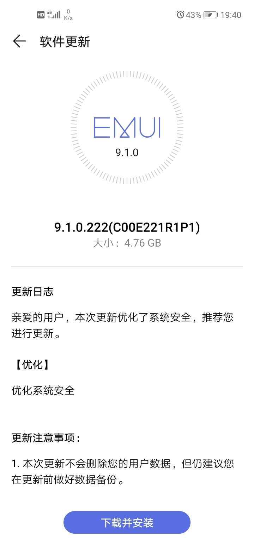 Screenshot_20190715_194024_com.huawei.android.hwouc.jpg