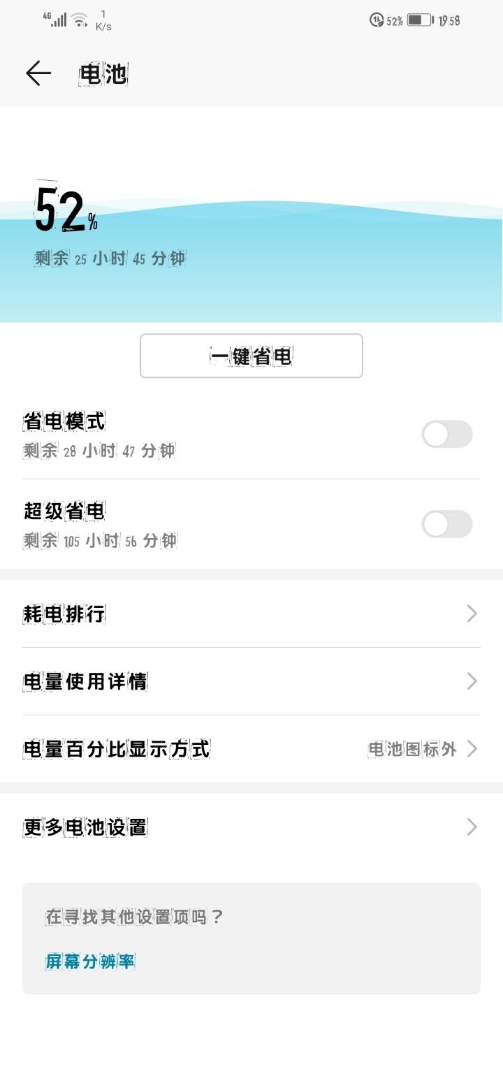 Screenshot_20190715_195834_com.huawei.systemmanager.jpg