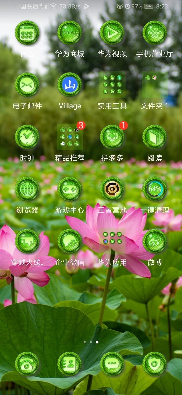 Screenshot_20190715_202325_com.huawei.android.launcher.jpg