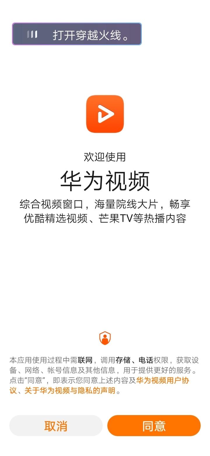 Screenshot_20190715_202240_com.huawei.himovie.jpg