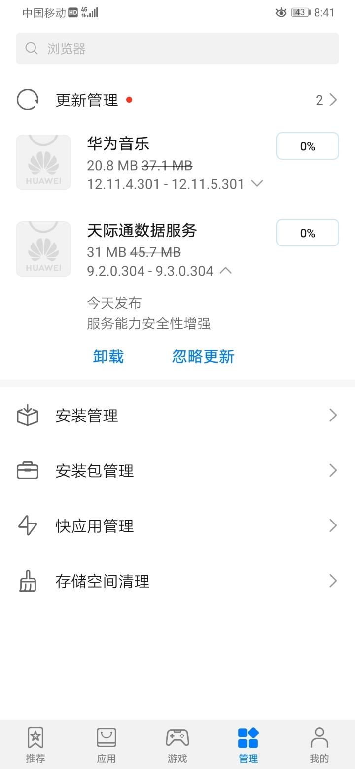 Screenshot_20190715_204132_com.huawei.appmarket.jpg