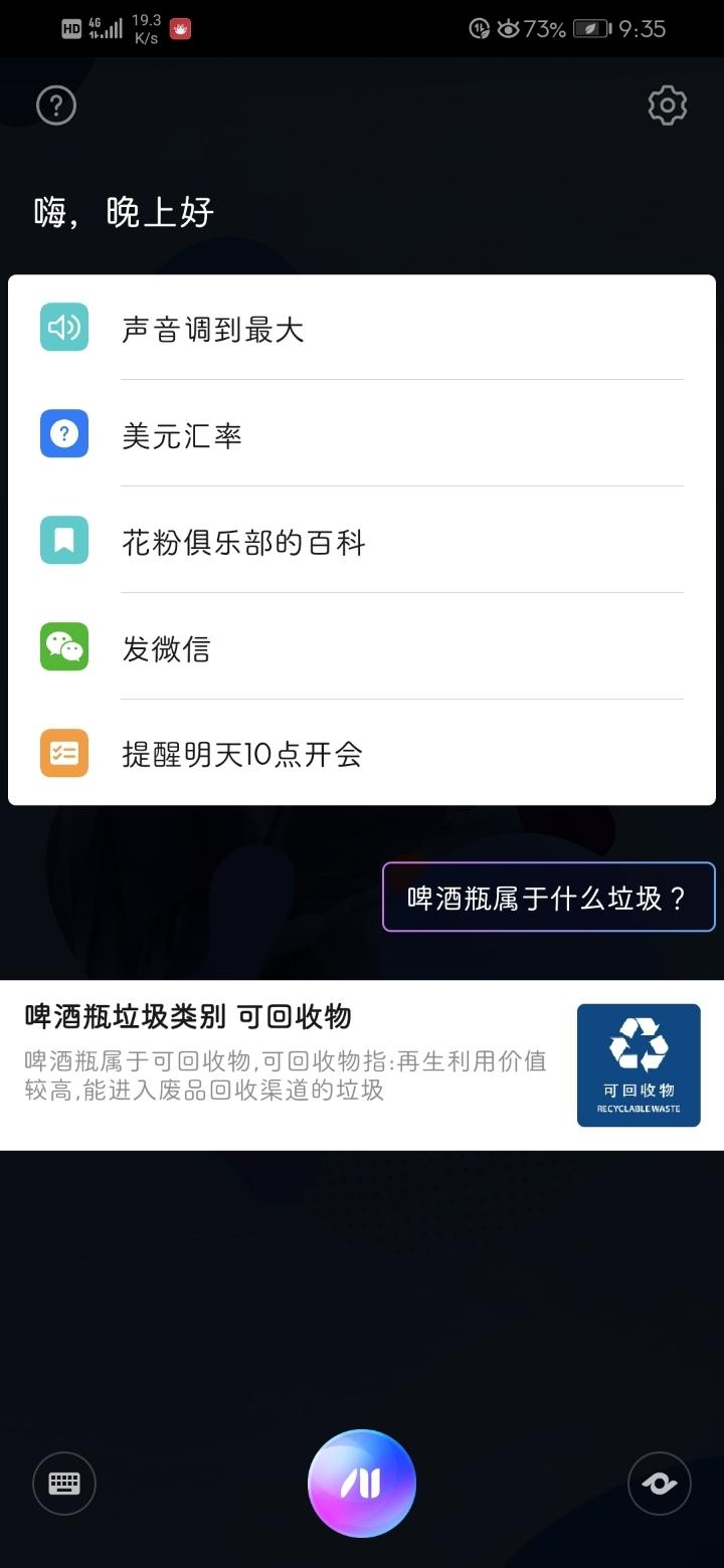 Screenshot_20190715_213530_com.huawei.vassistant.jpg