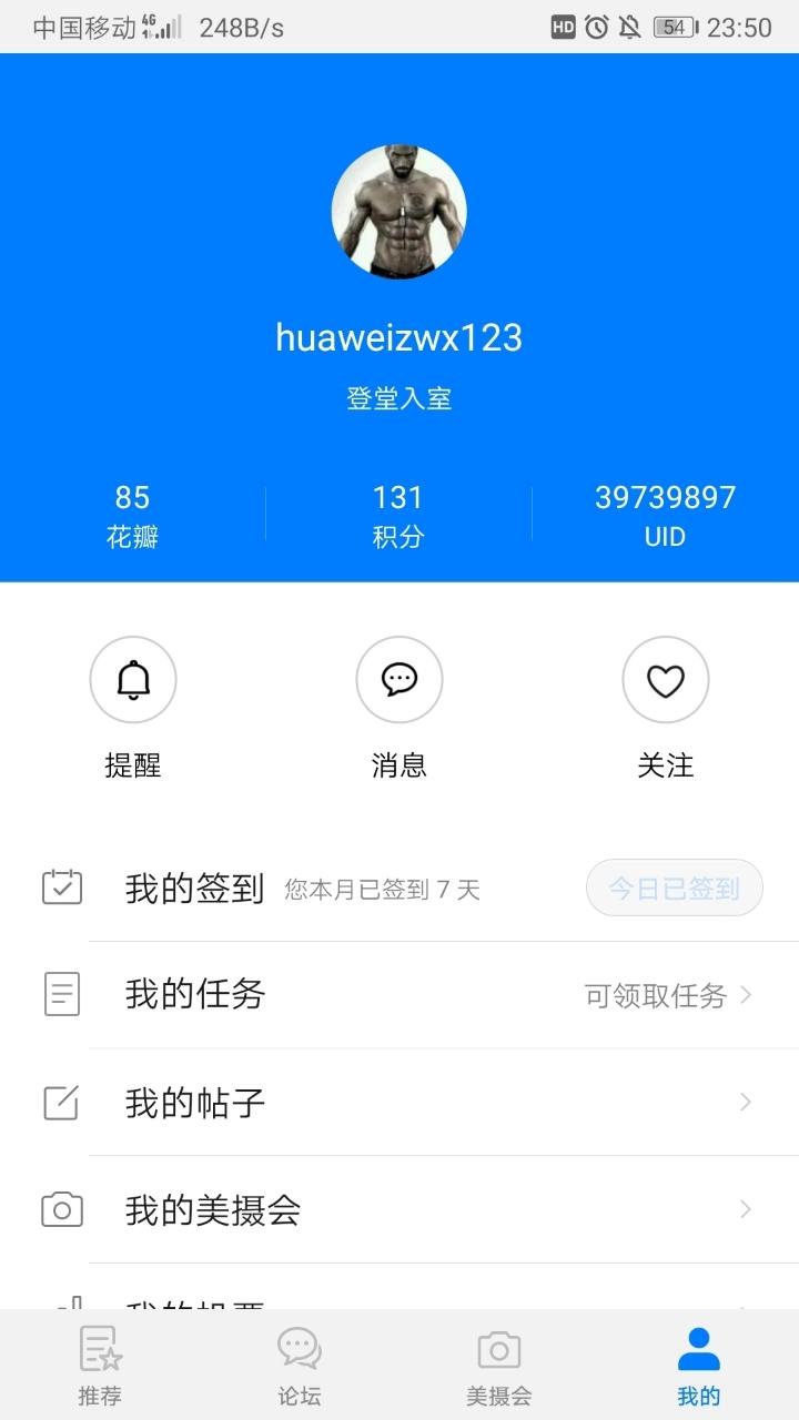 Screenshot_20190715_235047_com.huawei.fans.jpg
