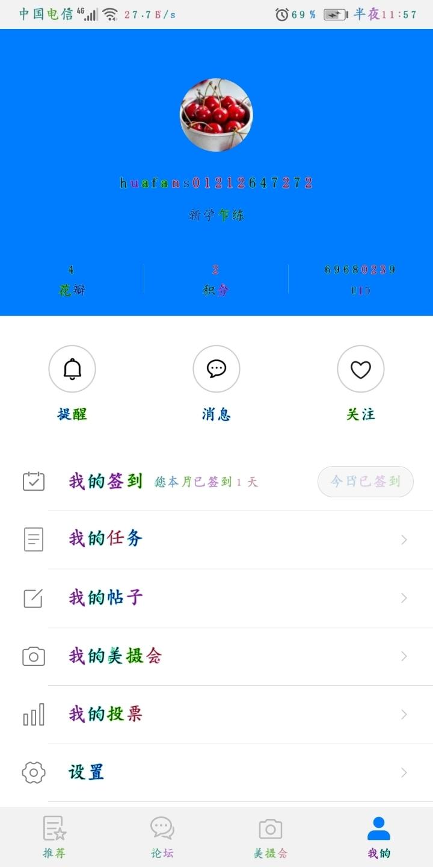 Screenshot_20190715_235713_com.huawei.fans.jpg