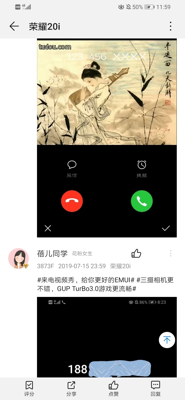 Screenshot_20190715_235934_com.huawei.fans.jpg