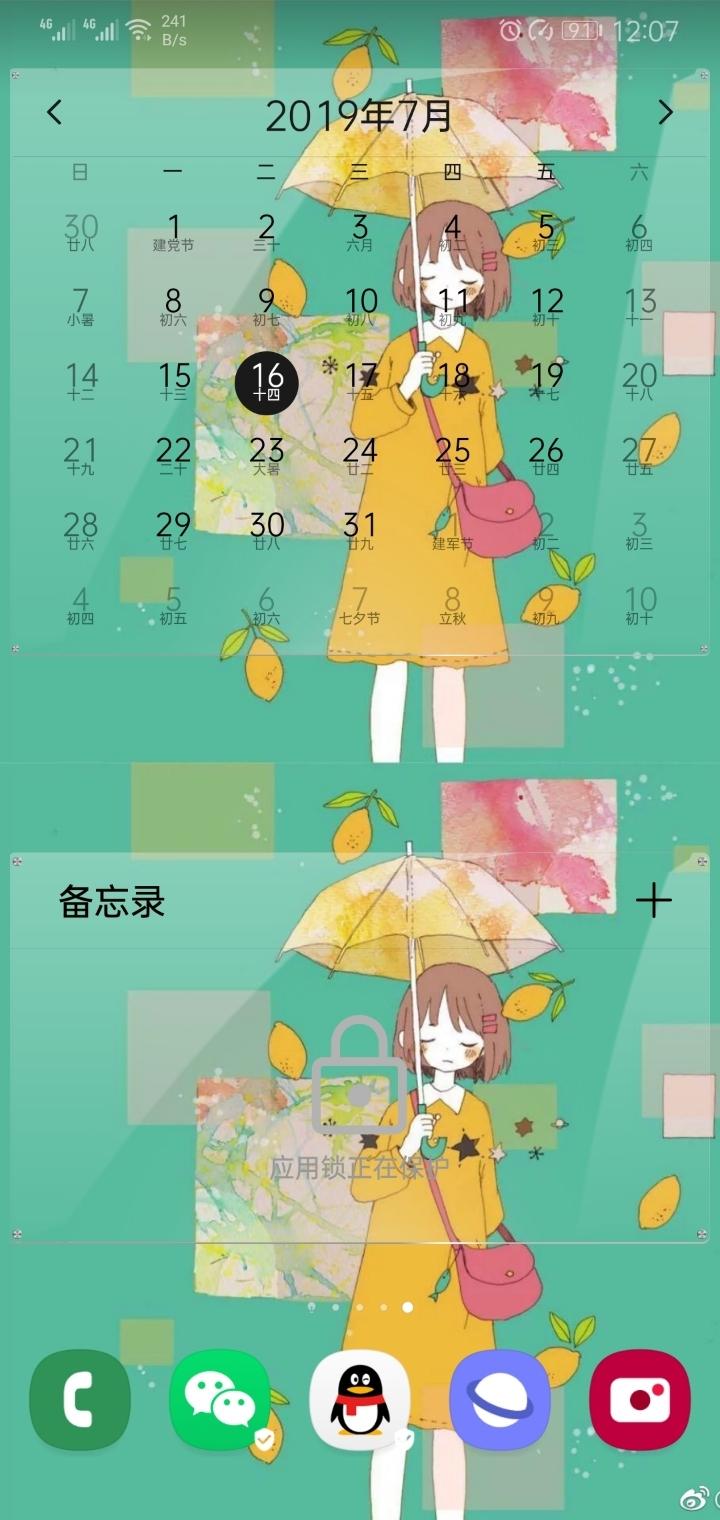 Screenshot_20190716_000726_com.huawei.android.launcher.jpg