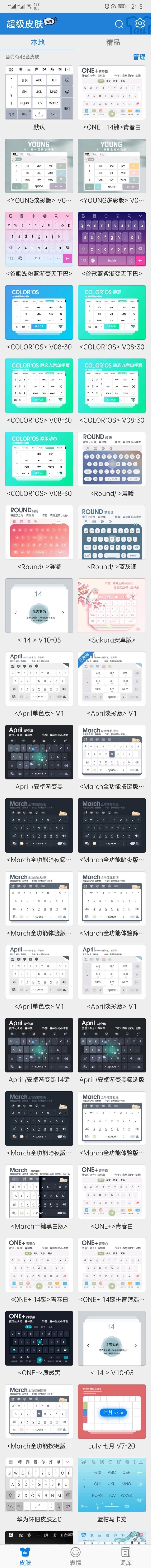 Screenshot_20190716_001553_com.baidu.input_huawei.jpg