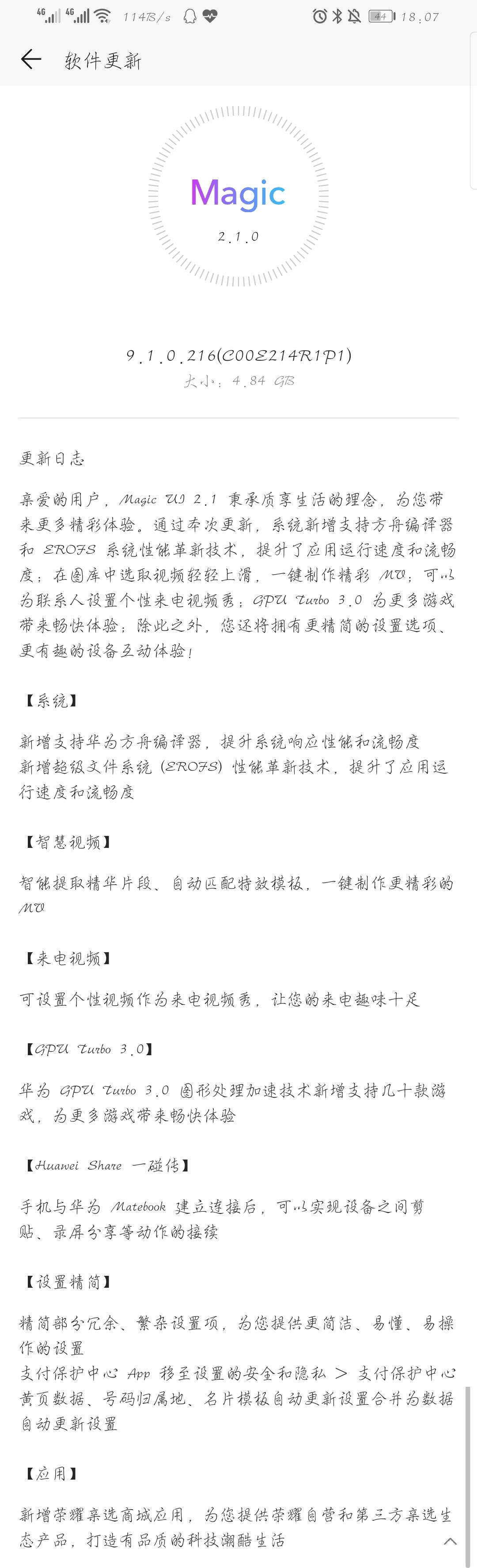 Screenshot_20190714_180701_com.huawei.android.hwo.jpg