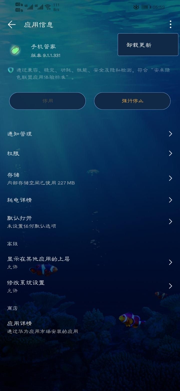 Screenshot_20190716_055930_com.android.settings.jpg