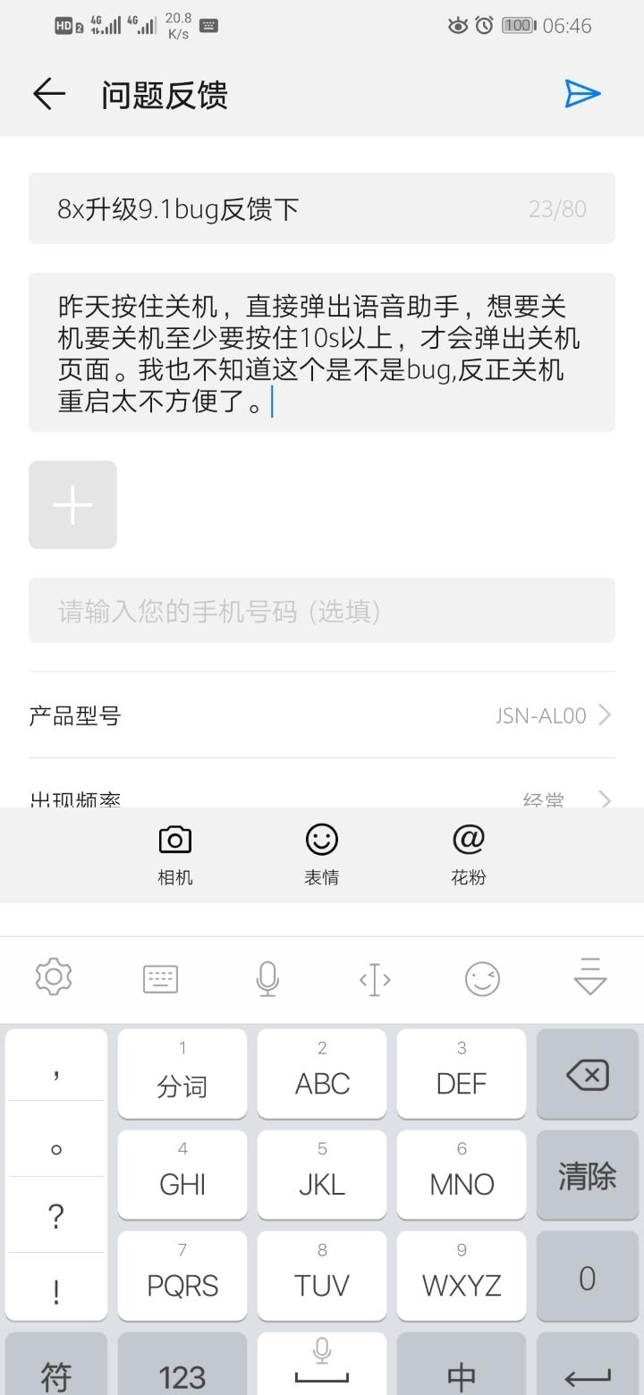 Screenshot_20190716_064658_com.huawei.fans.jpg