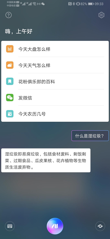 Screenshot_20190716_093330_com.huawei.vassistant.jpg