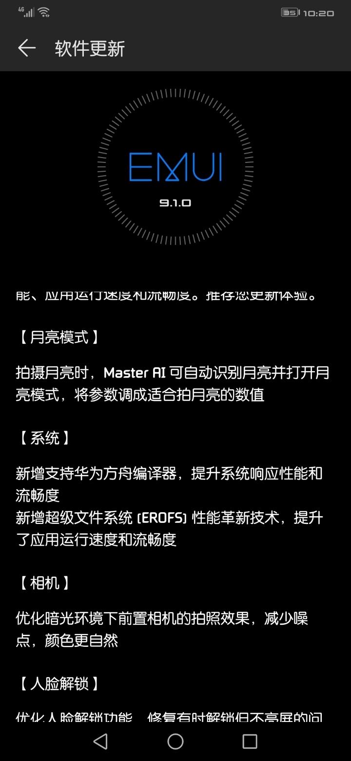 Screenshot_20190716_102011_com.huawei.android.hwouc.jpg