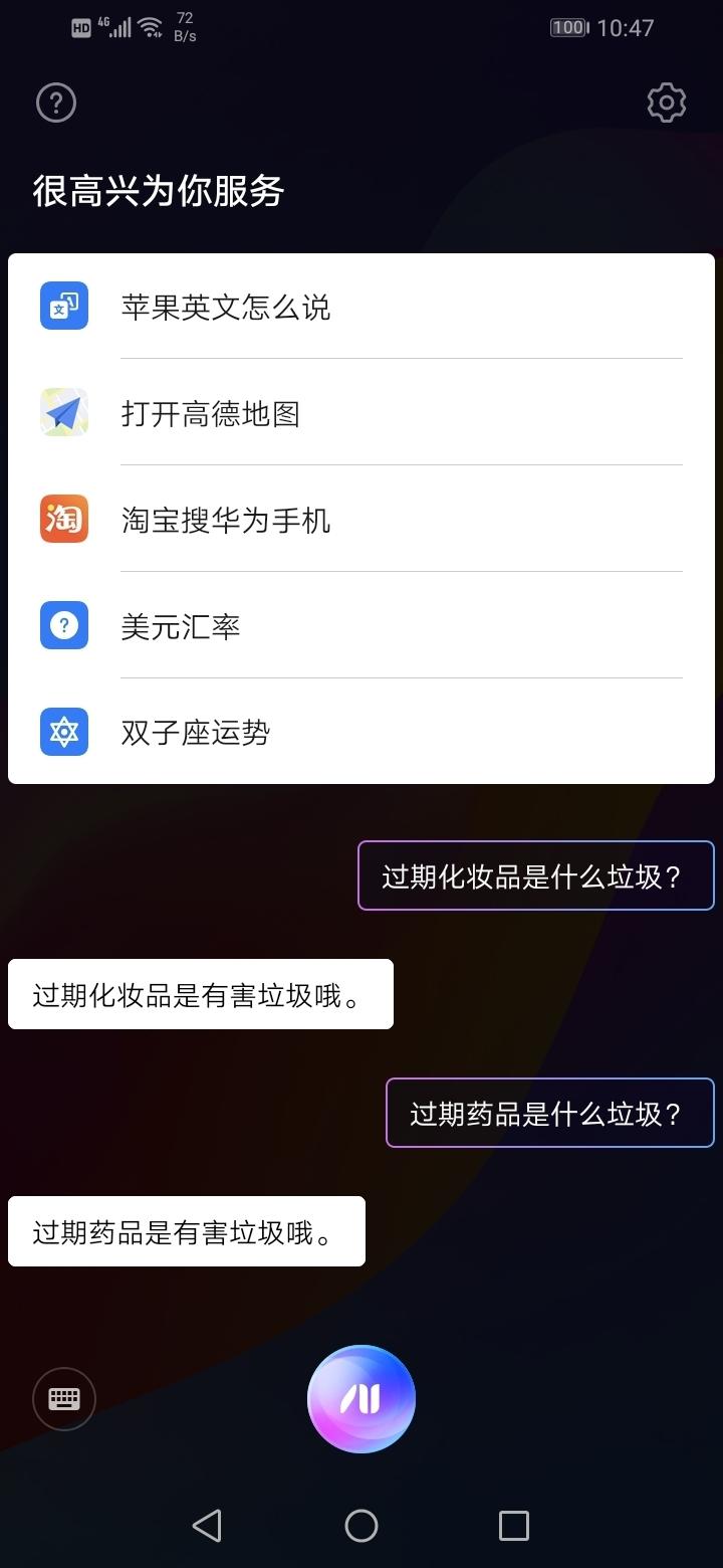 Screenshot_20190716_104704_com.huawei.vassistant.jpg