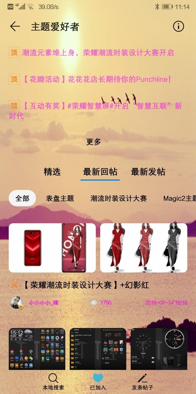 Screenshot_20190716_111435_com.huawei.fans.jpg