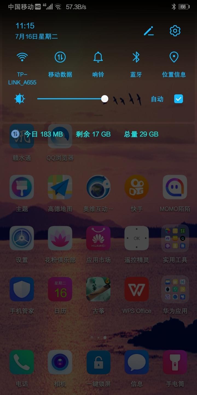Screenshot_20190716_111553_com.huawei.android.launcher.jpg