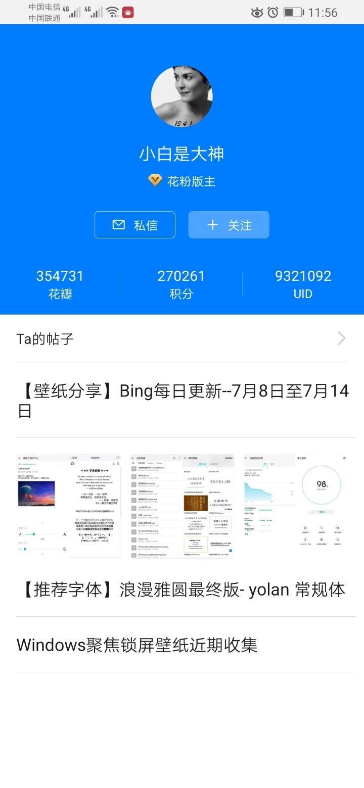 Screenshot_20190716_115653_com.huawei.fans.jpg