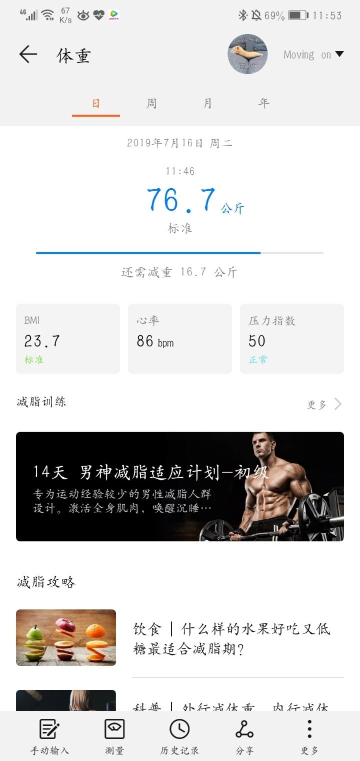 Screenshot_20190716_115323_com.huawei.health.jpg