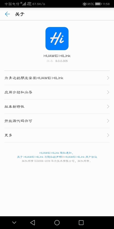 Screenshot_20190716_115805_com.huawei.mw.jpg