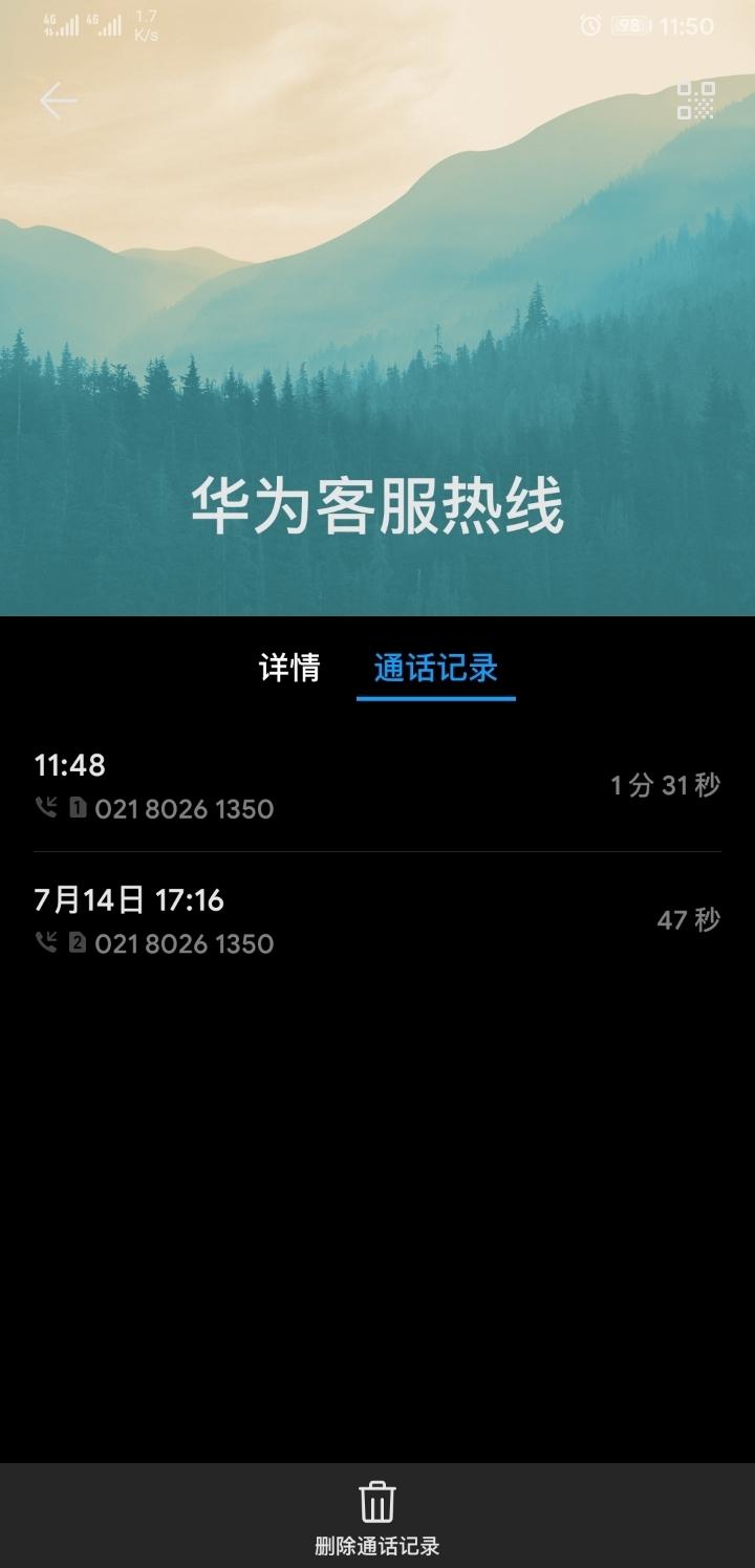 Screenshot_20190716_115021_com.android.contacts.jpg
