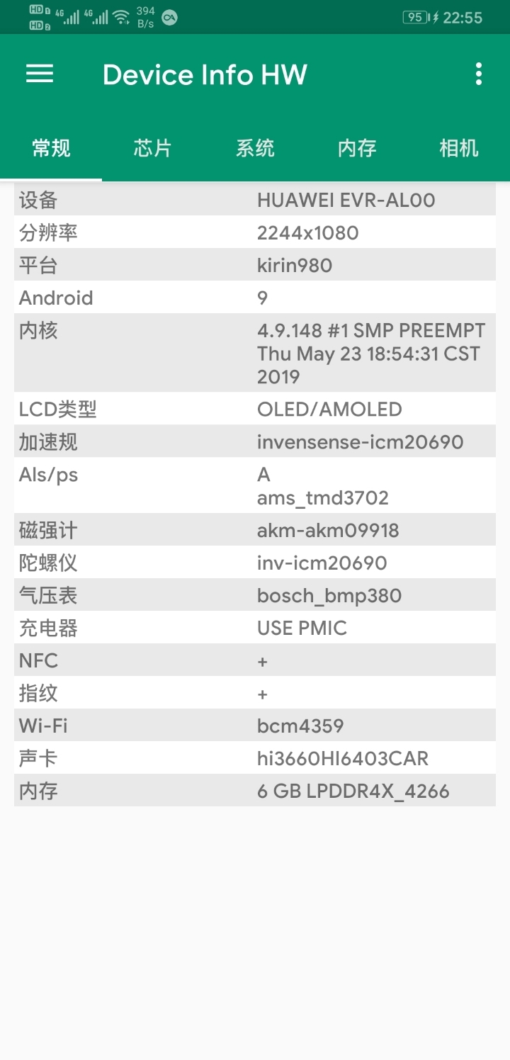 Screenshot_20190713_225543_ru.andr7e.deviceinfohw.jpg