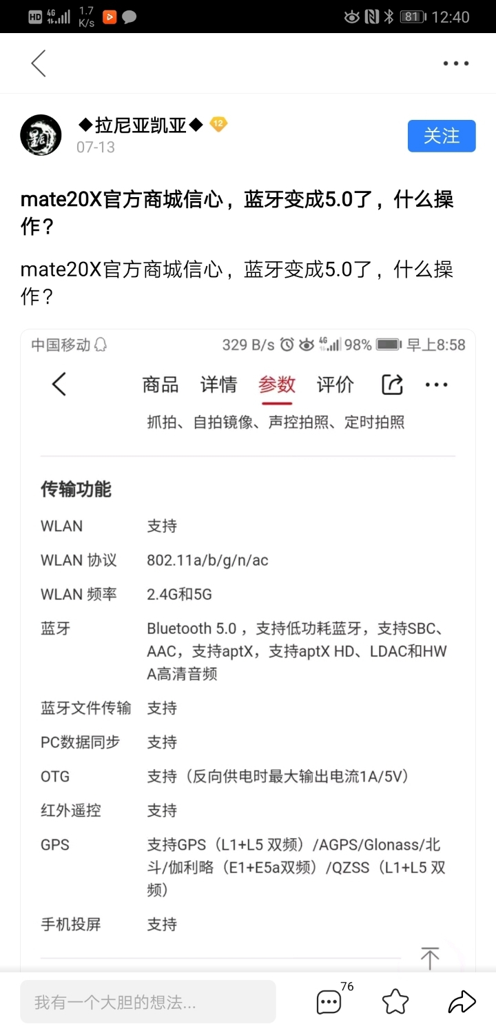 Screenshot_20190716_124018_com.baidu.tieba.jpg