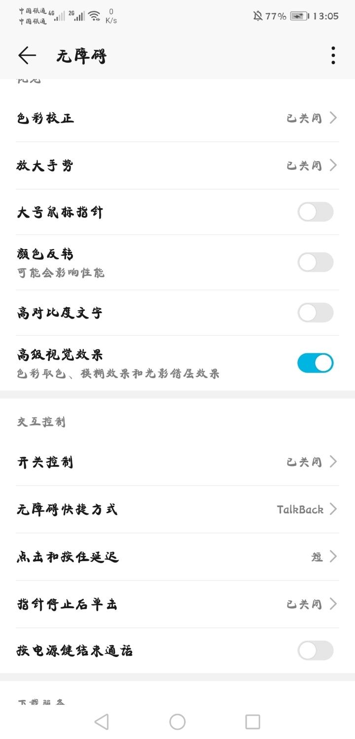 Screenshot_20190716_130555_com.android.settings.jpg