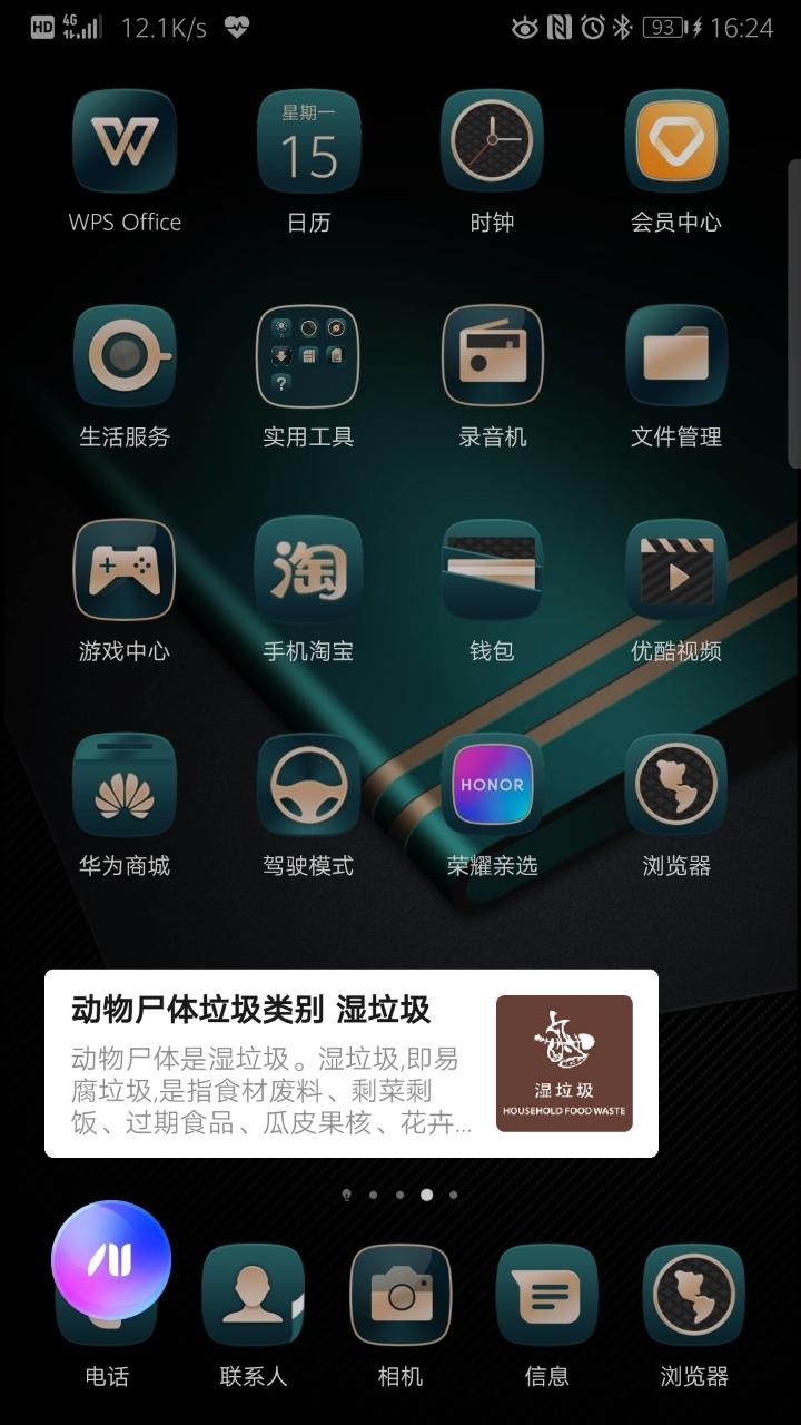 Screenshot_20190715_162446_com.huawei.android.launcher.jpg