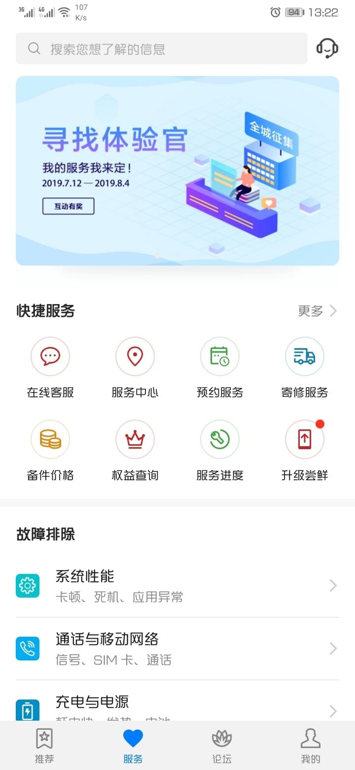 Screenshot_20190716_132206_com.huawei.phoneservice.jpg